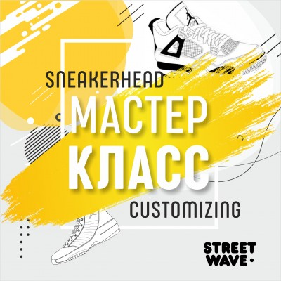 Мастер - класс // STREET WAVE SNEAKERHEAD